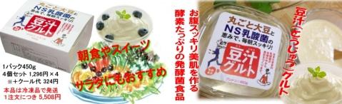 豆汁グルト_01.jpg