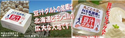 豆汁グルト_02.jpg